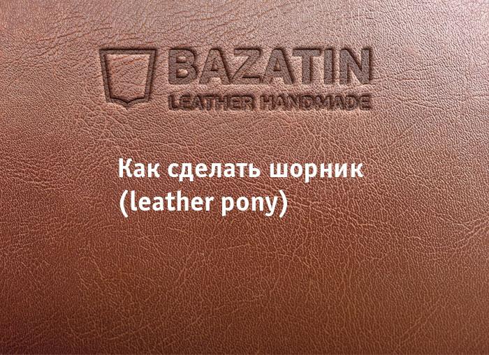 Как сделать шорник (leather pony)
